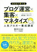 ゼロから学べるブログ運営×集客×マネタイズ人気ブロガー養成講座(単行本)