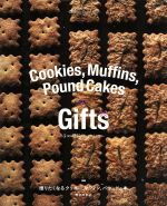 贈りたくなるクッキー、マフィン、パウンドの本生活シリーズ