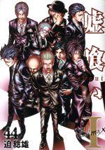 嘘喰い(44)(ヤングジャンプC)(大人コミック)