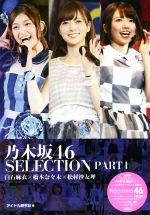 乃木坂46 SELECTION 白石麻衣×橋本奈々未×松村沙友理(PART1)(単行本)
