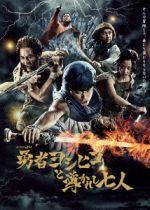 勇者ヨシヒコと導かれし七人 DVDBOX(通常)(DVD)