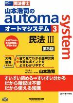 司法書士 山本浩司のオートマシステム 第5版 民法 Ⅲ(3)(単行本)