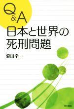 Q&A日本と世界の死刑問題(単行本)