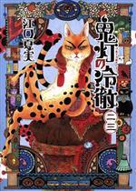 鬼灯の冷徹(23)(モーニングKC)(大人コミック)
