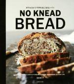 ボウルひとつで作れるこねないパン(単行本)