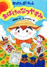 おばけのなつやすみ おばけのポーちゃん5(児童書)