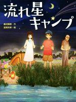 流れ星キャンプ(スプラッシュ・ストーリーズ26)(児童書)