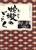 蛇蠍のごとく(通常)(DVD)