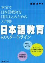 日本語教育のスタートライン 本気で日本語教師を目指す人のための入門書(単行本)