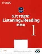 公式TOEIC Listening&Reading問題集(1)(別冊「解答・解説」、CD2枚付)(単行本)