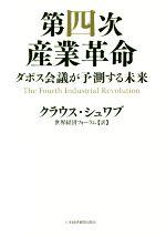 第四次産業革命 ダボス会議が予測する未来(単行本)