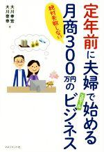 定年前に夫婦で始める月商300万円のスモールビジネス 絶対失敗しない(単行本)