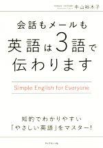 会話もメールも英語は3語で伝わります Simple English for Everyone(単行本)