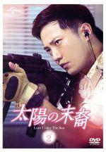 太陽の末裔 Love Under The Sun DVD-SET2(お試しBlu-ray付き)(通常)(DVD)