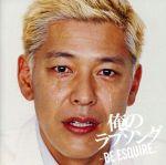 俺のラブソング mixed by DJ和(通常)(CDA)