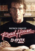 ロードハウス/孤独の街(通常)(DVD)