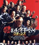 超高速!参勤交代 リターンズ(Blu-ray Disc)(BLU-RAY DISC)(DVD)