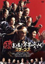 超高速!参勤交代 リターンズ(通常)(DVD)