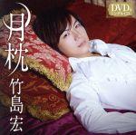 月枕(Cタイプ)(DVD付)(通常)(CDS)