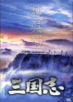 劇場公開25周年記念 劇場版アニメーション『三国志』 HDリマスター版 DVD-BOX(通常)(DVD)