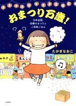 おまつり万歳! コミックエッセイ日本全国、四季のまつりとご当地ごはん
