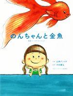 のんちゃんと金魚 映画「バースデーカード」より(児童書)