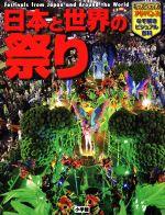 日本と世界の祭りキッズペディアアドバンスなぞ解きビジュアル百科