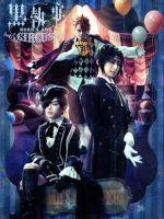 ミュージカル「黒執事」 ~NOAH'S ARK CIRCUS~(Blu-ray Disc)(BLU-RAY DISC)(DVD)
