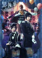 ミュージカル「黒執事」 ~NOAH'S ARK CIRCUS~(通常)(DVD)