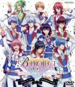 B-PROJECT~鼓動*アンビシャス~ BRILLIANT*PARTY(通常)(DVD)