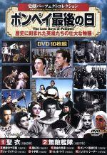 ポンペイ最後の日(通常)(DVD)