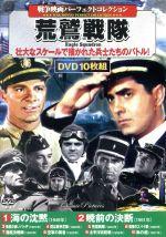 荒鷲戦隊(通常)(DVD)