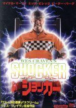 ショッカー(通常)(DVD)