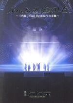 Born in the EXILE ~三代目 J Soul Brothersの奇跡~(初回生産限定版)(Blu-ray Disc)(アウターケース、ブックレット付)(BLU-RAY DISC)(DVD)