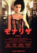 モナリザ HDマスター(通常)(DVD)