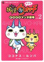 4コマ 妖怪ウォッチ ゲラゲラマンガ劇場(2)(てんとう虫CSP)(大人コミック)