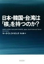 日本・韓国・台湾は「核」を持つのか?(単行本)