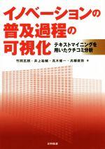 イノベーションの普及過程の可視化 テキストマイニングを用いたクチコミ分析(単行本)