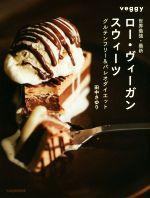 ロー・ヴィーガン・スウィーツ グルテンフリー&パレオダイエット(Sayuri's Cookbook Seriesvol.3)(単行本)