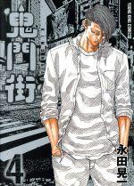 鬼門街(4)(ヤングキングC)(大人コミック)