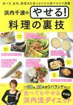 浜内千波のやせる!料理の裏技 決定版 食べ方、食材、調理法を変えるだけの楽やせテク満載(TJ MOOK)(単行本)