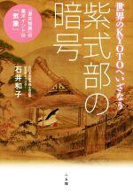 紫式部の暗号 世界のKYOTOへいざなう 『源氏物語』の裏ポイントは「気象」(単行本)