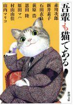 吾輩も猫である(新潮文庫)(文庫)
