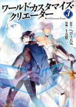 ワールド・カスタマイズ・クリエーター(3)(アルファポリスC)(大人コミック)