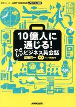 10億人に通じる!やさしいビジネス英会話 NHK CD BOOK 入門ビジネス英語(語学シリーズ)(CD2枚付)(単行本)