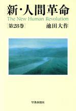 新・人間革命(第28巻)(単行本)