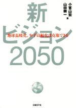 新ビジョン2050 地球温暖化、少子高齢化は克服できる(単行本)