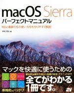 macOS Sierra パーフェクトマニュアル(単行本)
