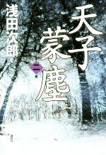 天子蒙塵(第二巻)(単行本)