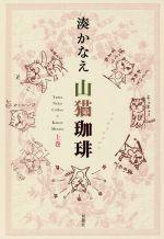 山猫珈琲(上巻)(単行本)